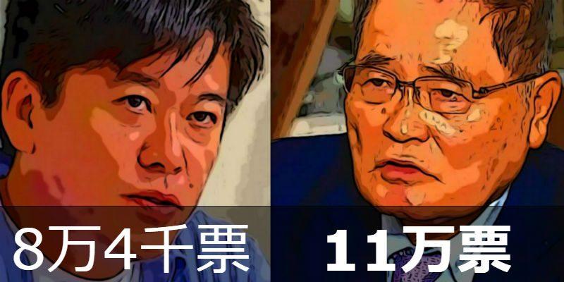 亀井静香11万票に対して、ホリエモンは8万4千票