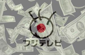 フジテレビとお金