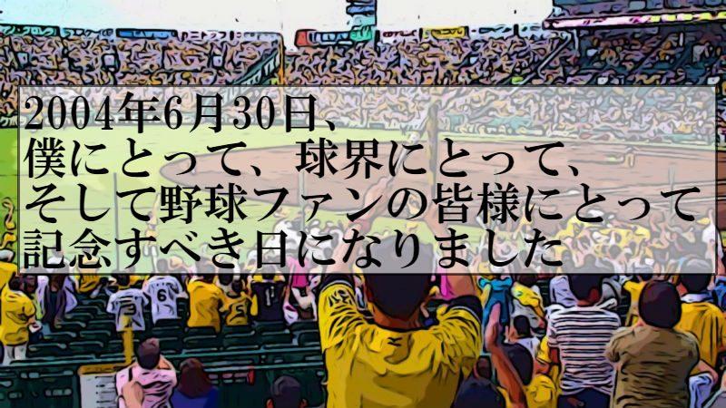 堀江氏のブログ「社長日記」