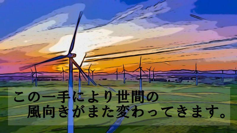 世間の風向きまた変わってきます。