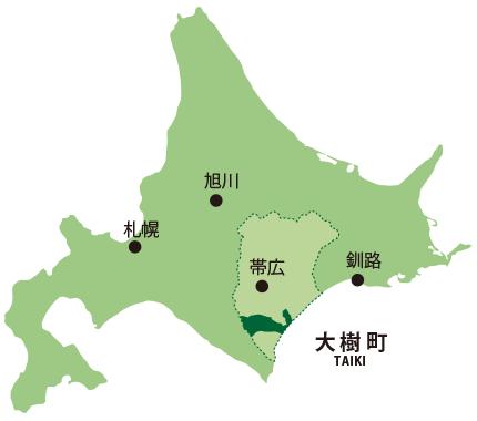 北海道・十勝平野の南に位置する大樹町