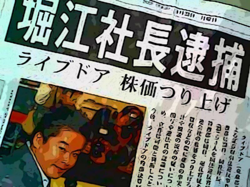 1月23日、ついに証券取引法違反容疑で堀江貴文社長が逮捕