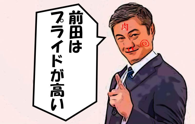 前田はプライドが高い