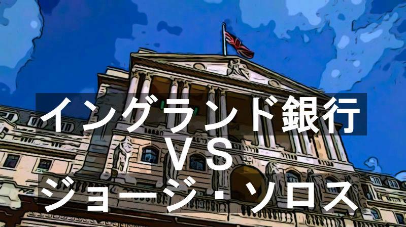 イングランド銀行対ジョージソロス