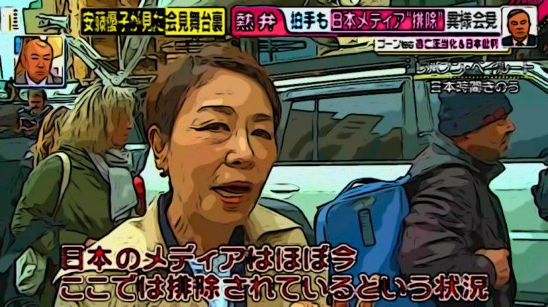 安藤優子がゴーン会見場に入れない