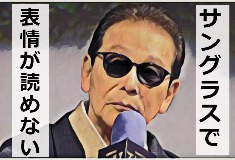 タモリさんのサングラスで表情が読めない