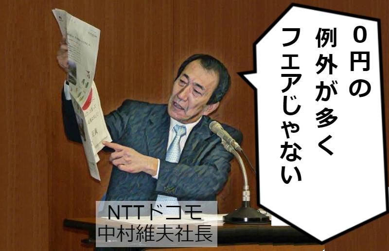 NTTドコモ 中村維夫社長の反撃