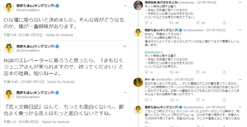 Twitterの発言による炎上事件