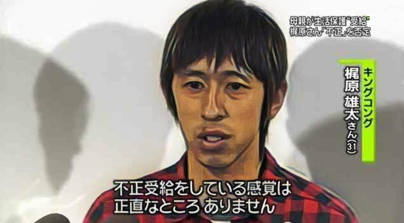 2012年4月、相方の梶原さんの年金不正受給問題が発生。キングコングの好感度は地に落ちます。