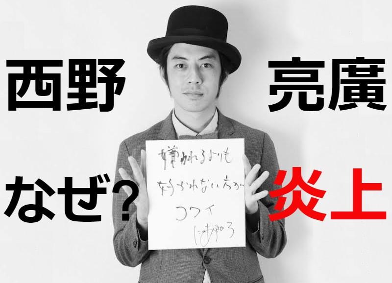 西野亮廣はなぜ炎上し続けるのか【プライド高い、日本のタブー、ビジネス炎上】