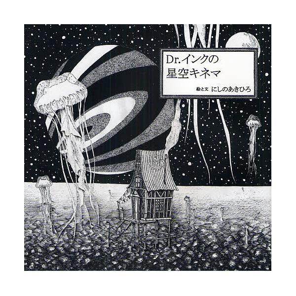 2009年1月、約5年の月日をかけ制作した最初の絵本『Dr.インクの星空キネマ』を発売